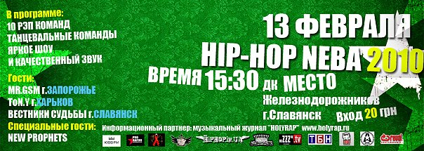 """RAP FEST: """"Hip-Hop Неба 2010"""" г.Славянск X_45787dd4"""