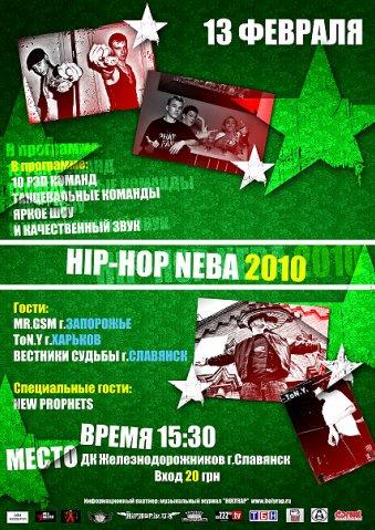 """RAP FEST: """"Hip-Hop Неба 2010"""" г.Славянск X_eb3a16ae"""