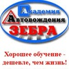 Автошкола «Академия Автовождения «Зебра»