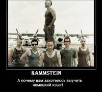 Rammstein демотиваторы