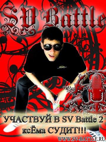 SV Battle - ксЁма судья второго батла
