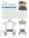 mangal-chertej.html. мангал чертеж - Дочь высоцкого юлия, Как сделать.