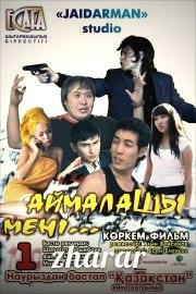 Қазақша Фильм: Аймалашы мені... (2009)