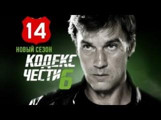 Кодекс чести 6 сезон 14 серия 25.06.2013 боевик сериал