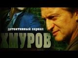 Хмуров / Плохой мент 10.08.2013 детектив сериал - трейлер
