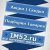 IM52   Все интернет-магазины