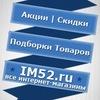 IM52 | Все интернет-магазины