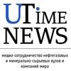 Международный проект «UTime News»