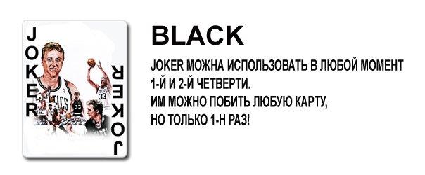 Джокер в НБА