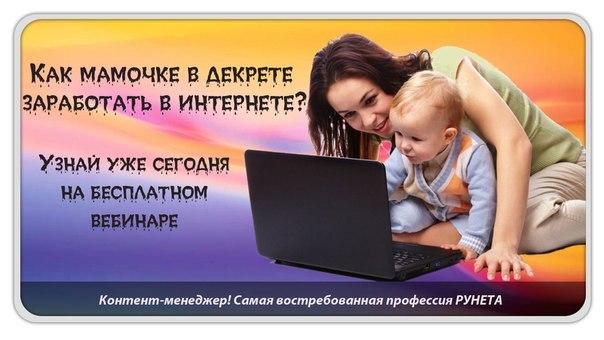Востребованная профессия рунета