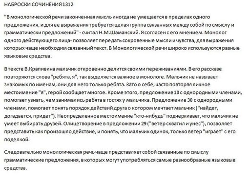 сочинения гиа русский язык с2.1 вариант 15