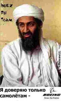 Ben Laden, Гянджа