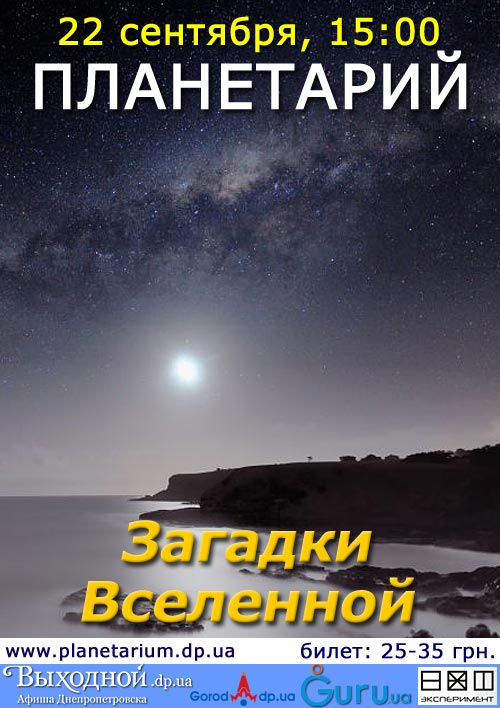 ЗАГАДКИ ВСЕЛЕННОЙ Днепропетровский планетарий.