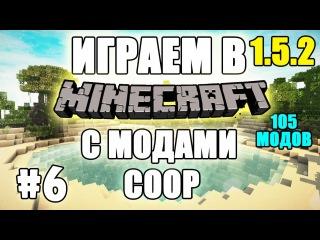 MC LP(COOP) с модами (IC2+BC2+FOR+RC+CC...) 5 сезон 6 серия.