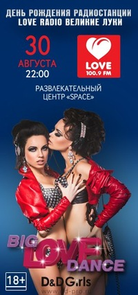 Ленина 55а, Ночной клуб SPACE. Мега-вечеринка от Love Ra