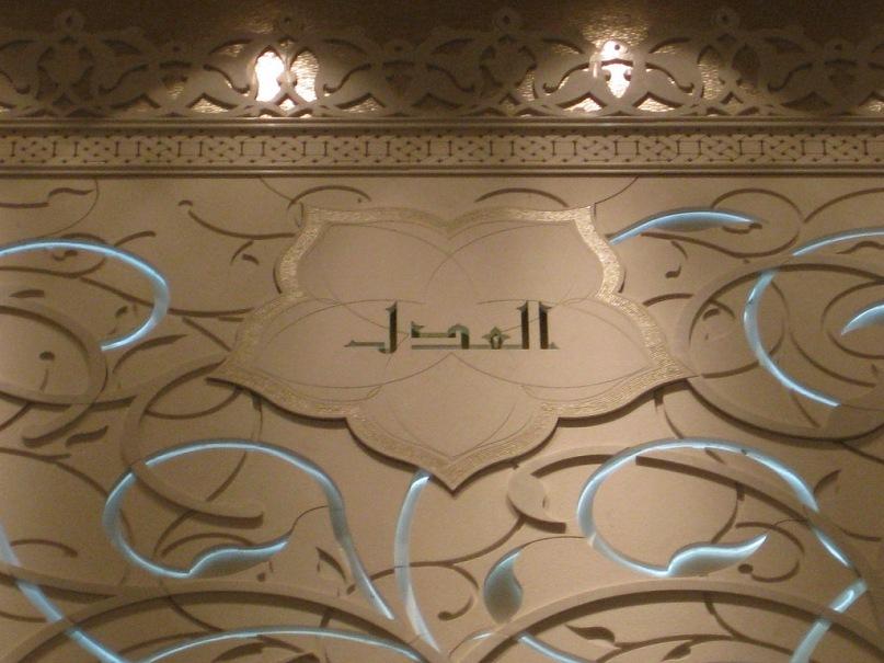 Мечеть шейха Заида в Абу Даби, ОАЭ