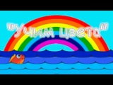Учим цвета - развивающие мультфильмы про Рыбку Малыша - интерактивное меню