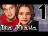 Два Ивана 1 серия. Мелодрама фильм сериал (2013)