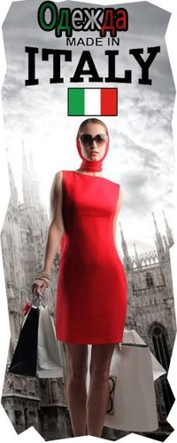 Одежда из Италии удовлетворит самого изысканного клиента, озабоченного поис