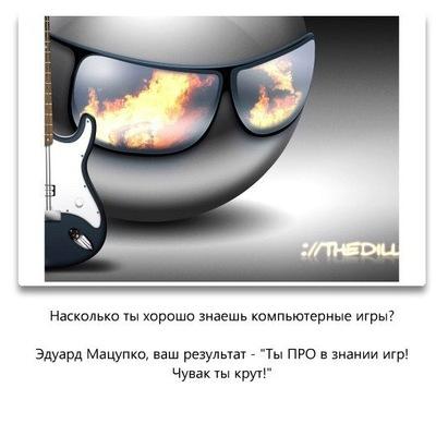 Эдуард Мацупко, 10 апреля , Москва, id175319510