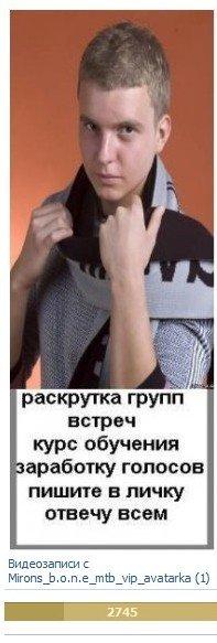 Михаил Πанкратов, Харьков, id76262231