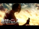 Shingeki no kyojin - Attack On titan OST - vogel im kafig