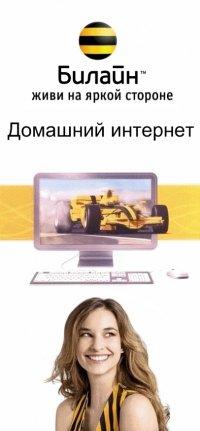 cf6a5d4092bfc БИЛАЙН. Домашний интернет | ВКонтакте