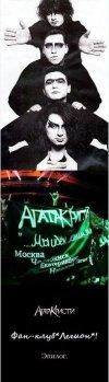 Легендарная рок группа Агата Кристи - *Мы идем,