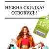 Cкидки и cash-back в интернет-магазинах