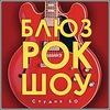 Блюз-рок ансамбль Студия БО
