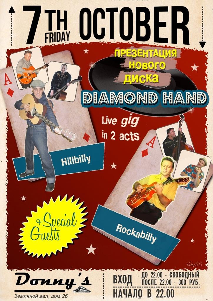 07.10 DIAMOND HAND - Презентация альбома!!!