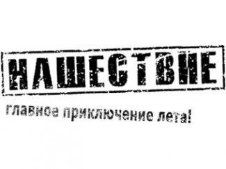 Фото: Нашествие 2014 - НАШЕСТВИЕ 2014