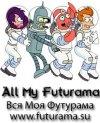 Вся моя Футурама | www.myfuturama.ru