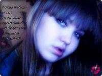 Татьяна Касенова, 3 октября 1988, Великий Устюг, id118801718