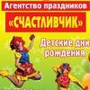 Агентство праздников СЧАСТЛИВЧИК- Днепропетровск