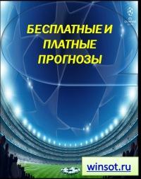 Платные прогнозы на спорт бесплатно от профессионалов как заработать на опросах в интернете реальные сайты