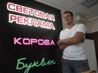 Сергей Темнов, 7 сентября , Днепропетровск, id130501446