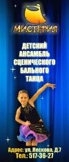 """Детский ансамбль сценического бального танца """"Ми"""