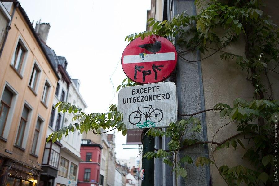 Бельгия Брюссель знак Въезд запрщен стрит-арт