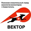 """Поисково-спасательный отряд кинологов """"Вектор"""""""