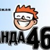 "Клуб приключенческого туризма ""Команда-46"""
