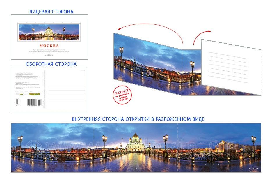 Магазин открытки в москве