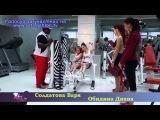 Кизяковская Катя Топ Модель по-детски 1-й сезон, 2-я серия