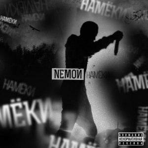 Nемой - Намёки (2013)