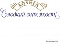 Roshen дитячі новорічні подарунки roshen