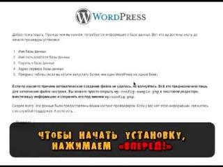 3. ВидеоУрок - Как установить ВордПресс (WordPress)?