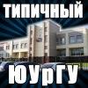 Типичный ЮУрГУ (Филиал в г. Нижневартовске)