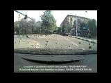 ДТП Травин Вид из чужой машины