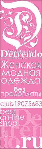 ╔۞════۩۩۩ Магазин модной женской одежды бе, Уфа, id94684004