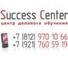 Success Center - Центр Делового Обучения